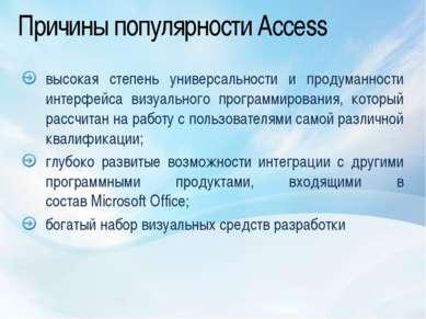 Причины популярности Access высокая степень универсальности и продуманности и...