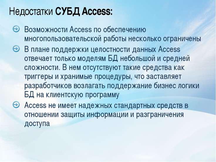 Недостатки СУБД Access: Возможности Access по обеспечению многопользовательск...