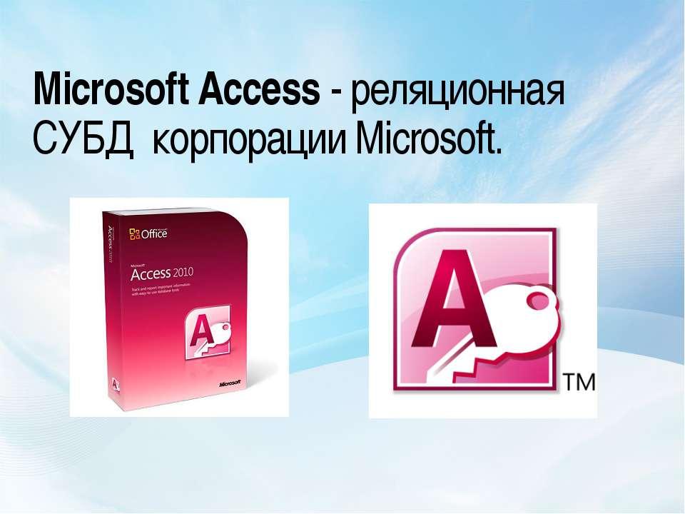 MicrosoftAccess - реляционная СУБД корпорацииMicrosoft.