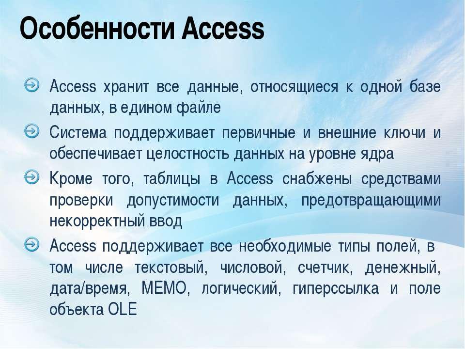 Особенности Access Access хранит все данные, относящиеся к одной базе данных,...