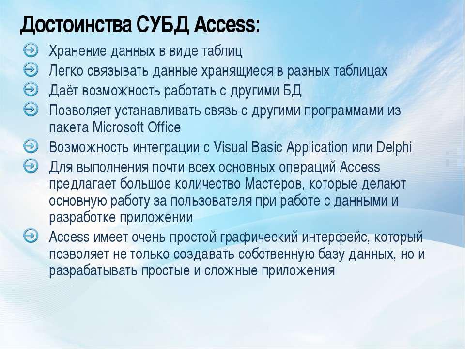 Достоинства СУБД Access: Хранение данных в виде таблиц Легко связывать данные...