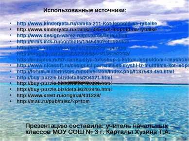 Использованные источники: http://www.kinderyata.ru/ramka-211-Kot-leopold-na-r...