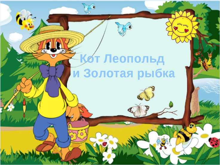 Кот Леопольд и Золотая рыбка