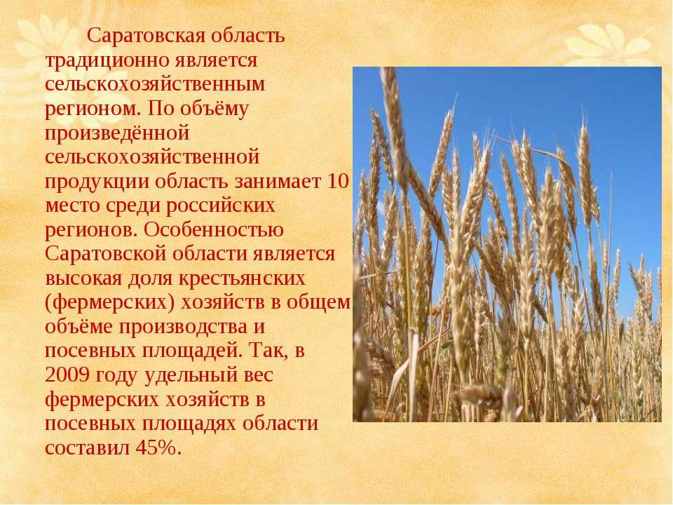 Саратовская область традиционно является сельскохозяйственным регионом. По об...