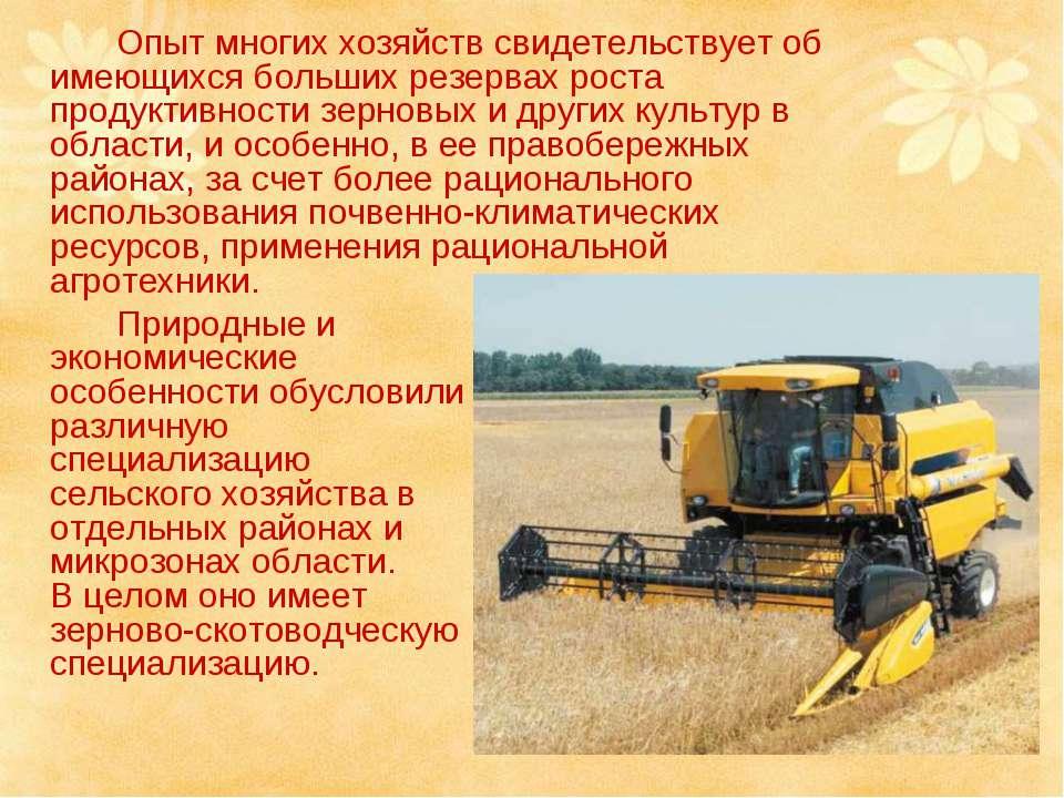 Опыт многих хозяйств свидетельствует об имеющихся больших резервах роста прод...