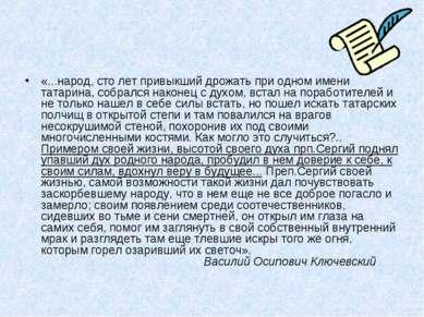 «...народ, сто лет привыкший дрожать при одном имени татарина, собрался након...