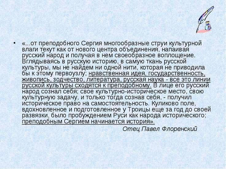 «...от преподобного Сергия многообразные струи культурной влаги текут как от ...