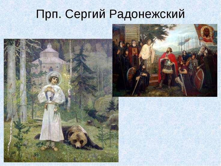 Прп. Сергий Радонежский