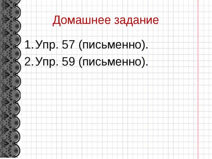 Домашнее задание Упр. 57 (письменно). Упр. 59 (письменно).