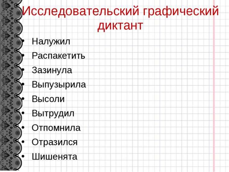 Исследовательский графический диктант Налужил Распакетить Зазинула Выпузырила...