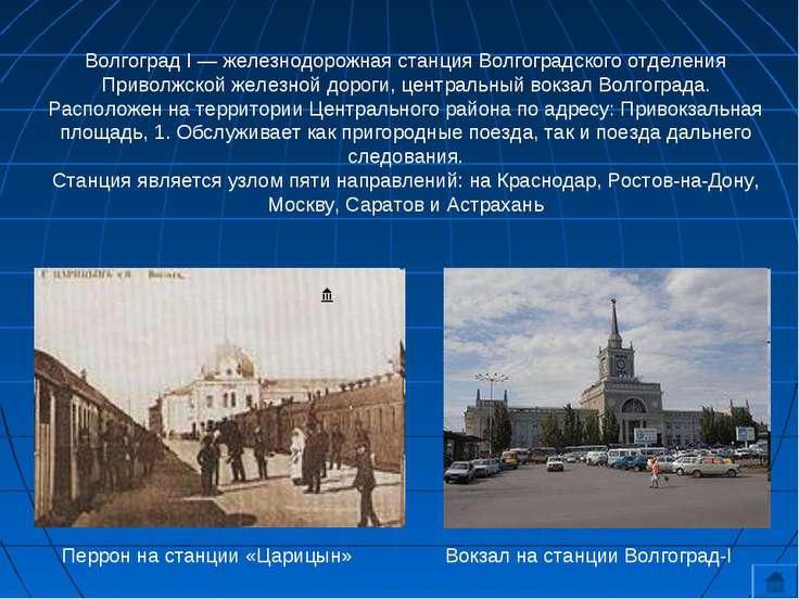 Волгоград I— железнодорожная станция Волгоградского отделения Приволжской же...