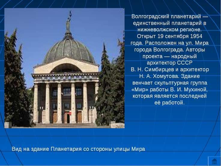 Вид на здание Планетария со стороны улицы Мира Волгоградский планетарий— еди...