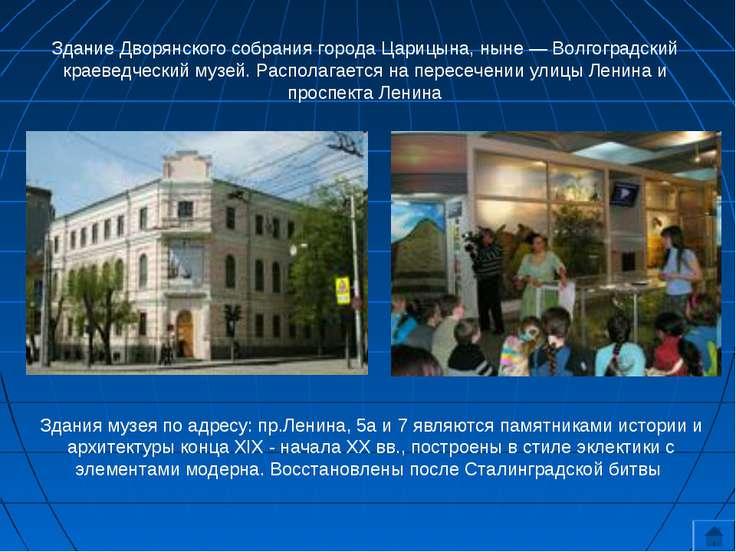 Здания музея по адресу: пр.Ленина, 5а и 7 являются памятниками истории и архи...