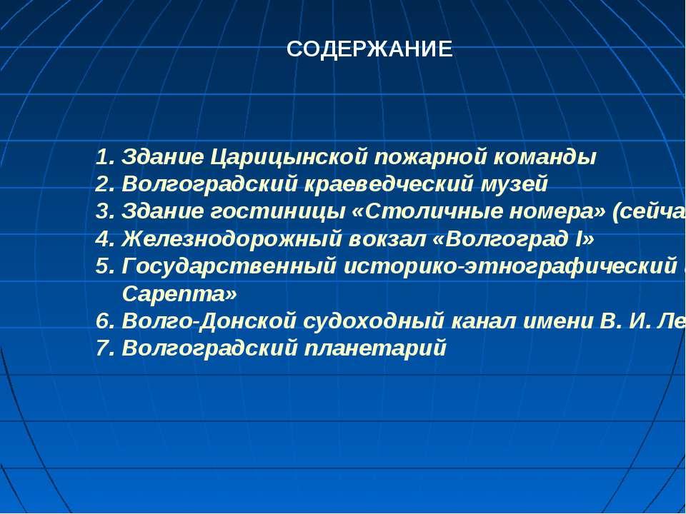 СОДЕРЖАНИЕ Здание Царицынской пожарной команды Волгоградский краеведческий му...