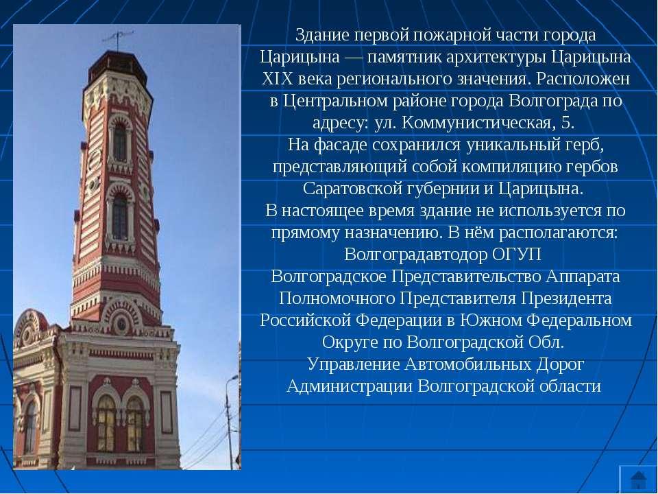 Здание первой пожарной части города Царицына— памятник архитектуры Царицына ...