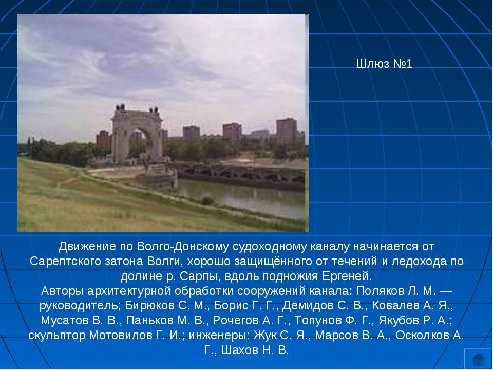 Шлюз №1 Движение по Волго-Донскому судоходному каналу начинается от Сарептско...
