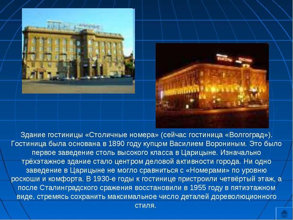 Здание гостиницы «Столичные номера» (сейчас гостиница «Волгоград»). Гостиница...