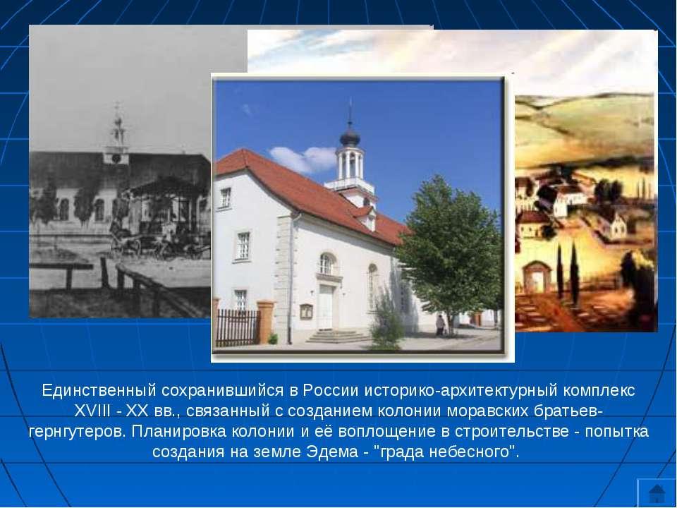 Единственный сохранившийся в России историко-архитектурный комплекс XVIII - X...