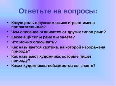 Ответьте на вопросы: Какую роль в русском языке играют имена прилагательные? ...