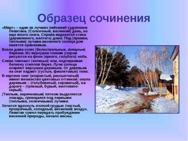 Образец сочинения «Март» – один из лучших пейзажей художника Левитана. (Солне...