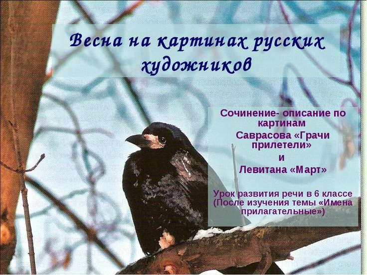 Весна на картинах русских художников Сочинение- описание по картинам Саврасов...