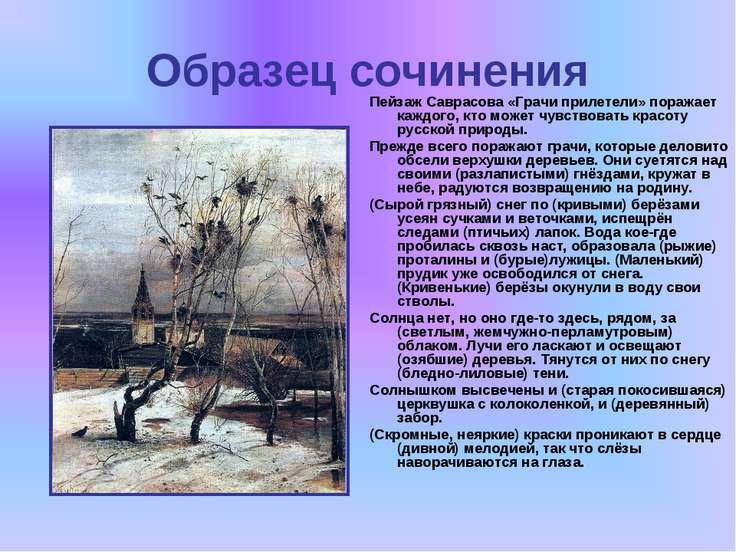 Образец сочинения Пейзаж Саврасова «Грачи прилетели» поражает каждого, кто мо...