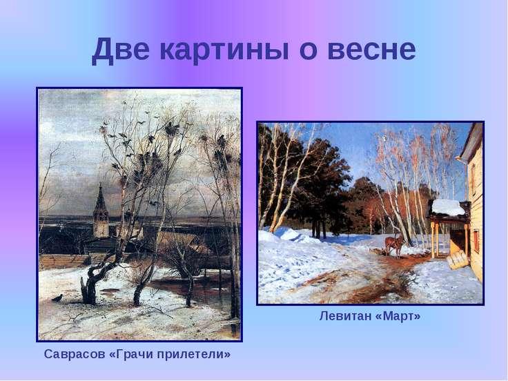 Две картины о весне Саврасов «Грачи прилетели» Левитан «Март»