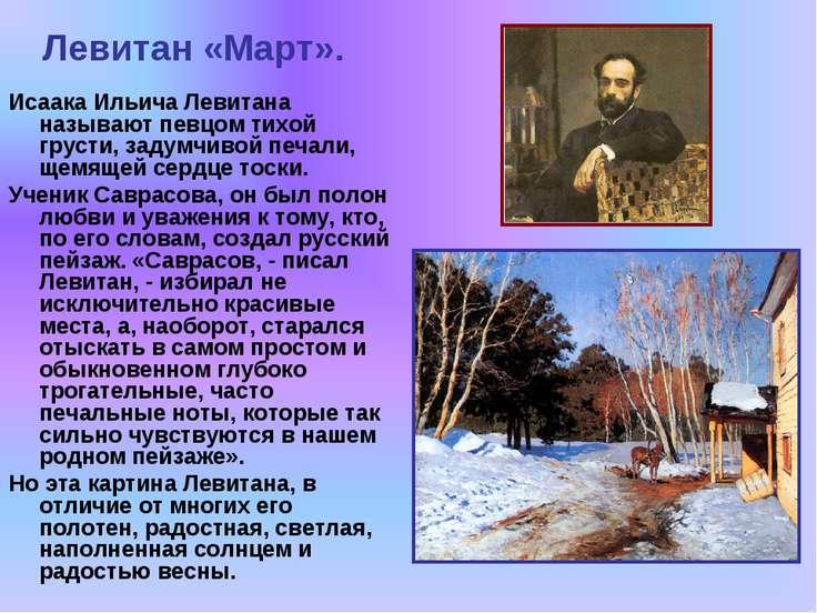 Левитан «Март». Исаака Ильича Левитана называют певцом тихой грусти, задумчив...