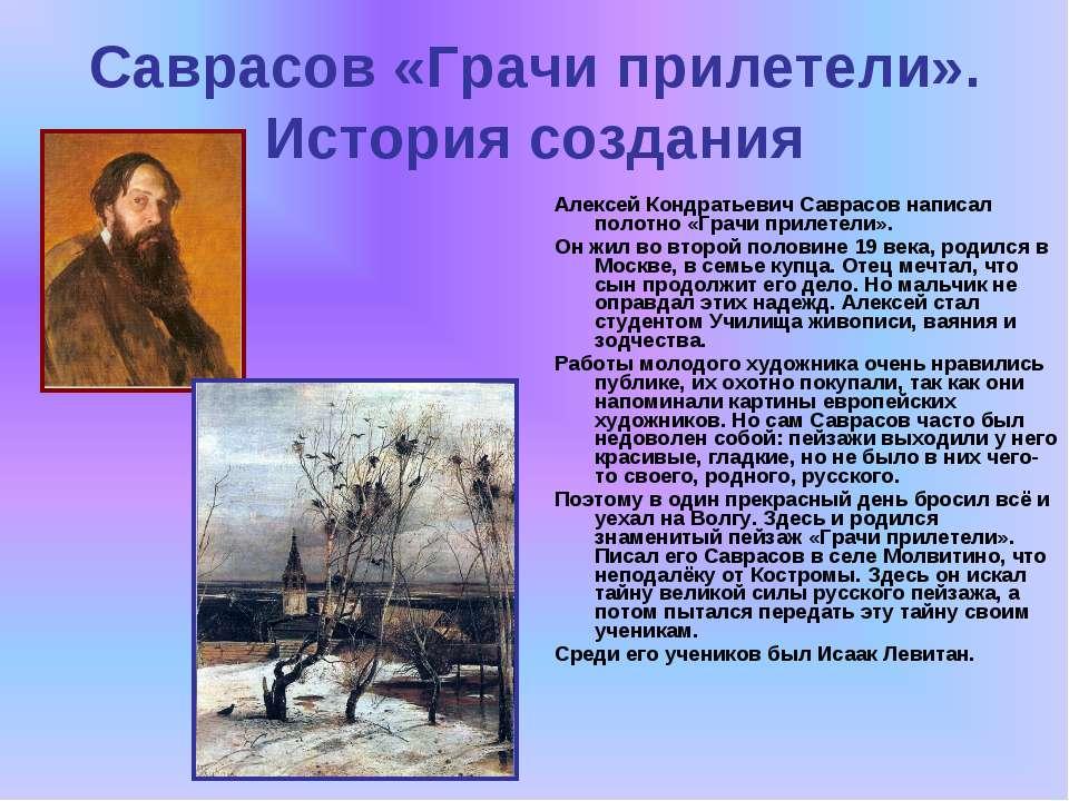 Алексей кондратьевич саврасов писал картины природы и преподавал сочинение