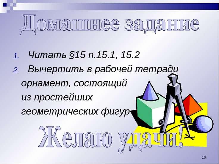* Читать §15 п.15.1, 15.2 Вычертить в рабочей тетради орнамент, состоящий из ...