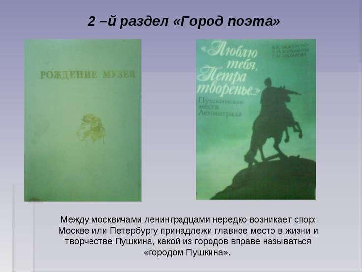 2 –й раздел «Город поэта» Между москвичами ленинградцами нередко возникает сп...