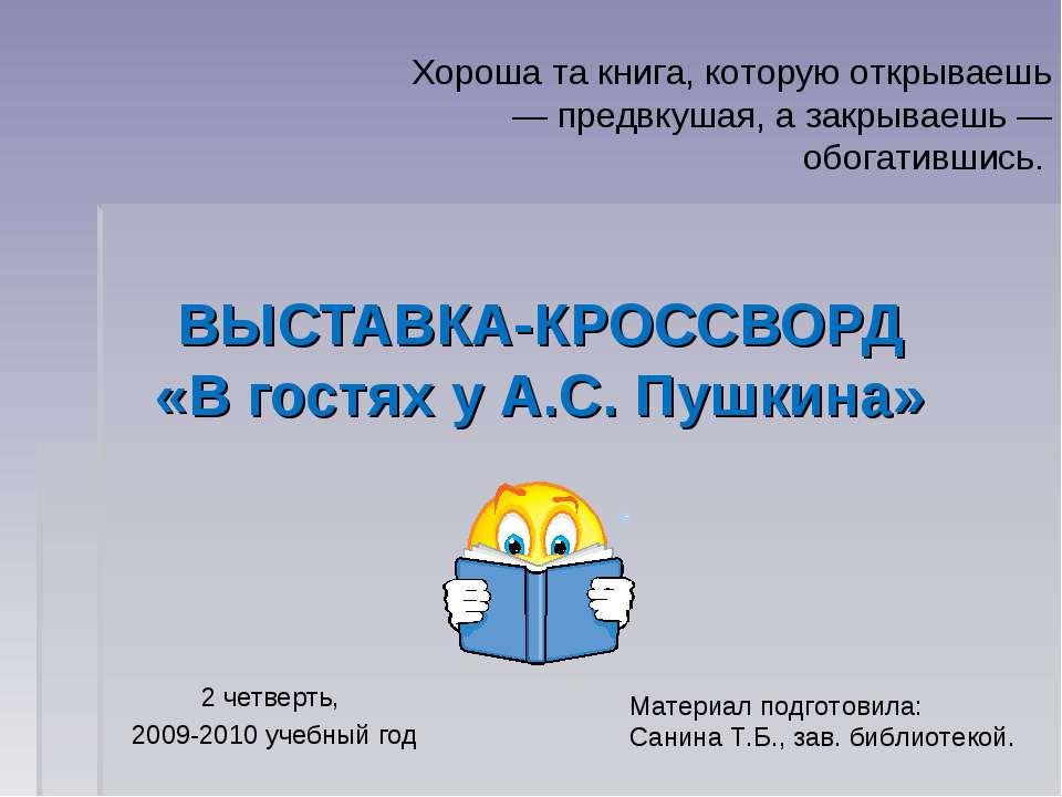 ВЫСТАВКА-КРОССВОРД «В гостях у А.С. Пушкина» Хороша та книга, которую открыва...