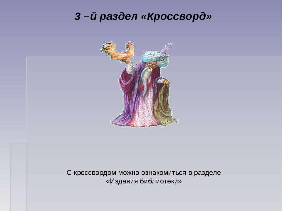 3 –й раздел «Кроссворд» С кроссвордом можно ознакомиться в разделе «Издания б...