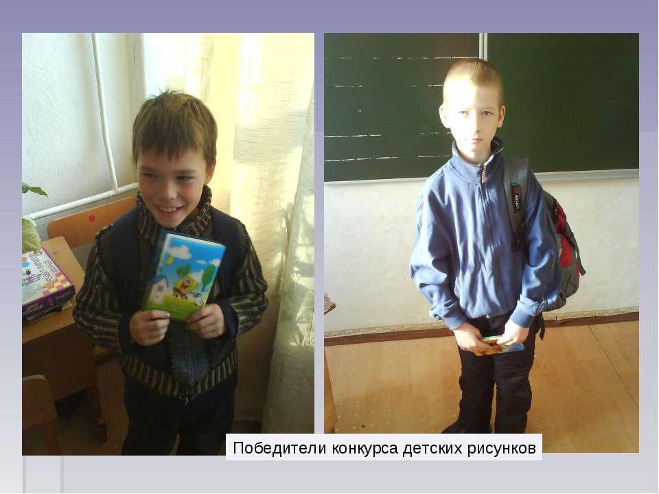 Победители конкурса детских рисунков