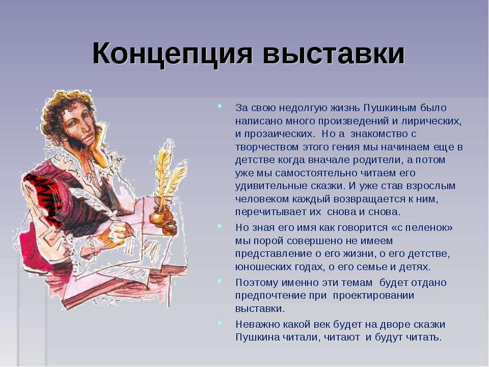 Концепция выставки За свою недолгую жизнь Пушкиным было написано много произв...