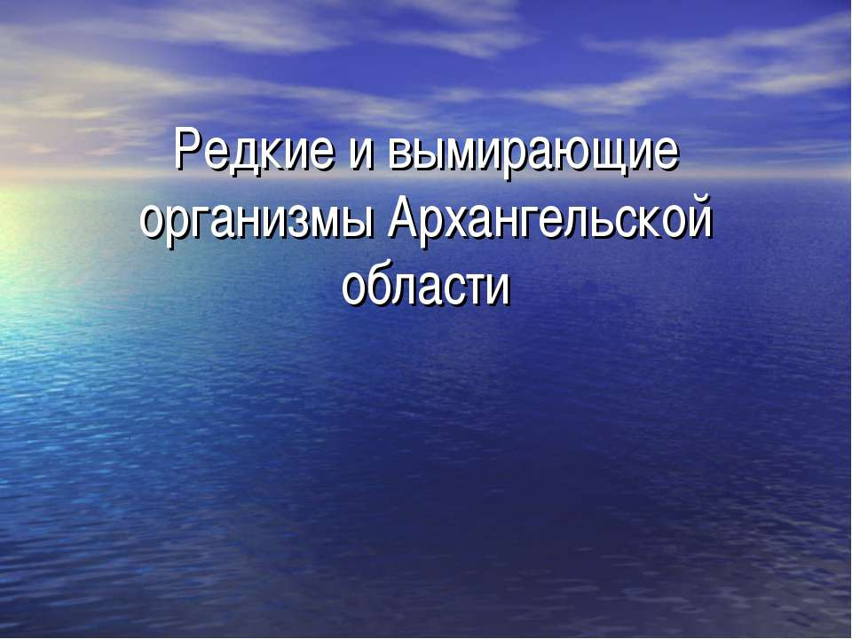 Редкие и вымирающие организмы Архангельской области