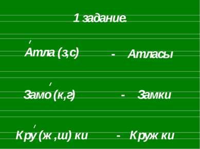 Атла (з,с) Замо (к,г) Кру (ж,ш) ки - Замки - Атласы - Кружки 1 задание.