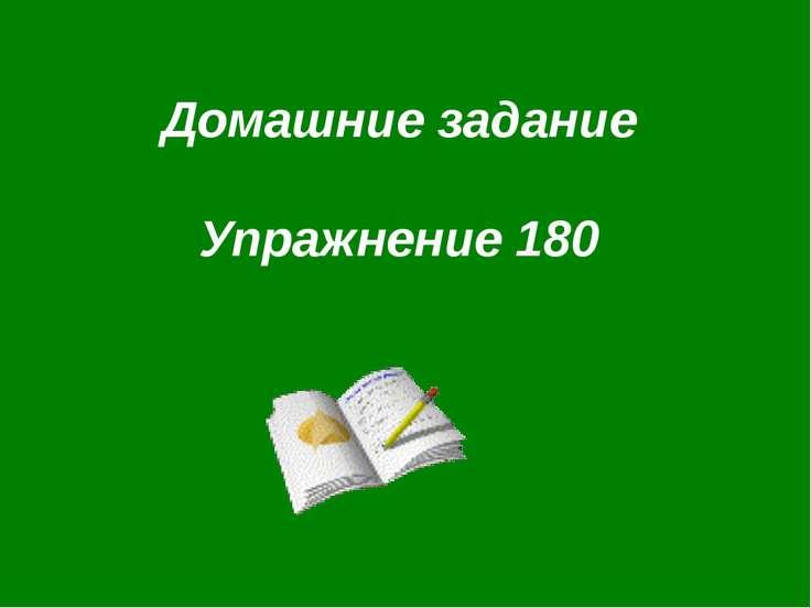 Домашние задание Упражнение 180