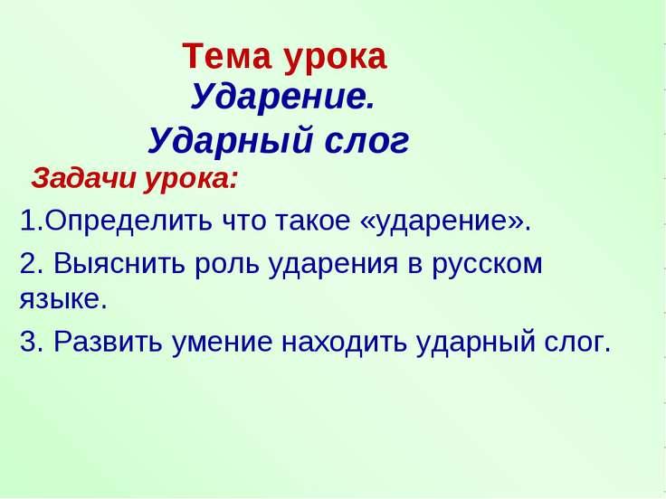 Тема урока 1.Определить что такое «ударение». 2. Выяснить роль ударения в рус...