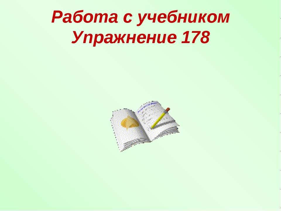 Работа с учебником Упражнение 178