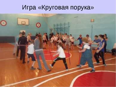 Игра «Круговая порука»