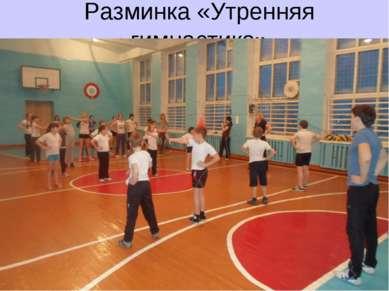 Разминка «Утренняя гимнастика»