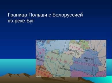 Граница Польши с Белоруссией по реке Буг
