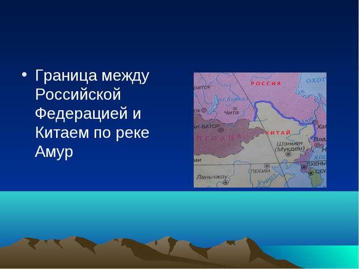 Граница между Российской Федерацией и Китаем по реке Амур
