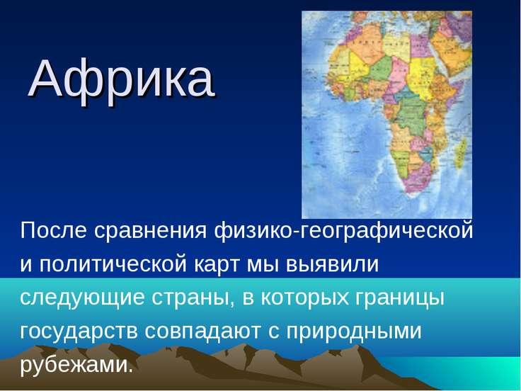 Африка После сравнения физико-географической и политической карт мы выявили с...