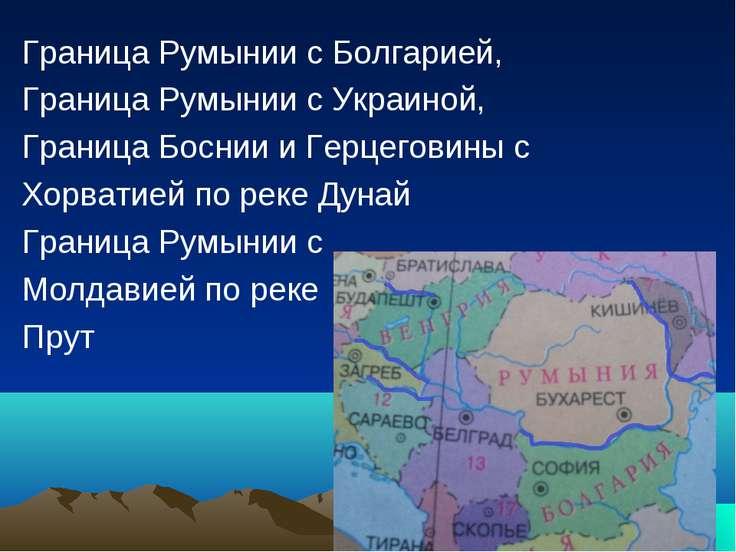 Граница Румынии с Болгарией, Граница Румынии с Украиной, Граница Боснии и Гер...