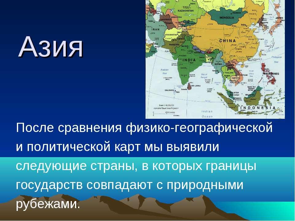 Азия После сравнения физико-географической и политической карт мы выявили сле...