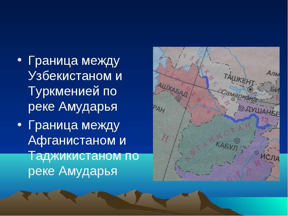 Граница между Узбекистаном и Туркменией по реке Амударья Граница между Афгани...