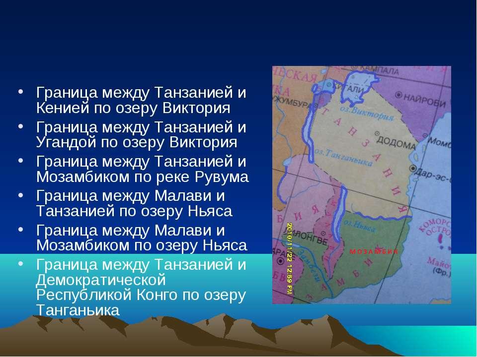 Граница между Танзанией и Кенией по озеру Виктория Граница между Танзанией и ...