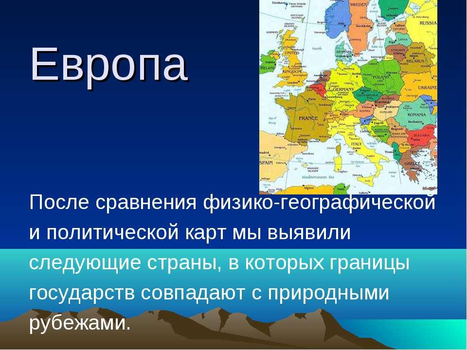 Европа После сравнения физико-географической и политической карт мы выявили с...